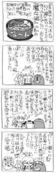 koma-15のコピー.jpg