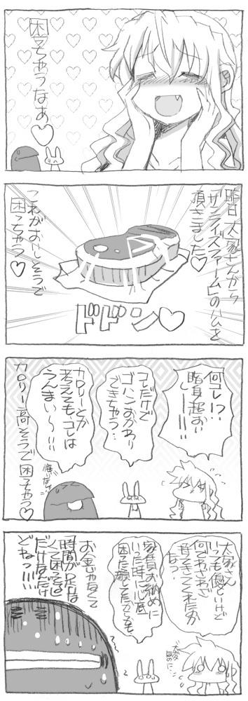 koma-397のコピー.jpg